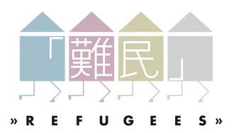101209_Refugees_330px